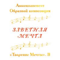 Аккомпанемент Образной композиции *ЗАВЕТНАЯ МЕЧТА*. CD