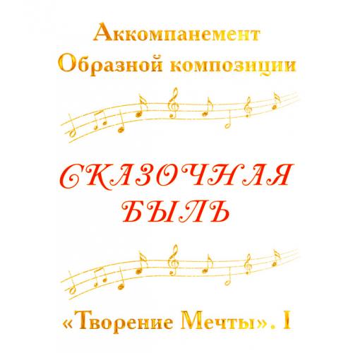 Аккомпанемент Образной композиции *СКАЗОЧНАЯ БЫЛЬ*. CD