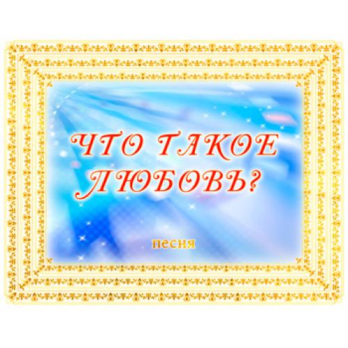 Песня *ЧТО ТАКОЕ ЛЮБОВЬ?*. CD