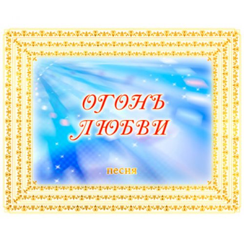 Песня «ОГОНЬ ЛЮБВИ». CD