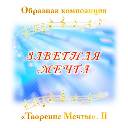 Образная композиция «ЗАВЕТНАЯ МЕЧТА». CD