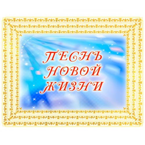 *ПЕСНЬ НОВОЙ ЖИЗНИ *. CD