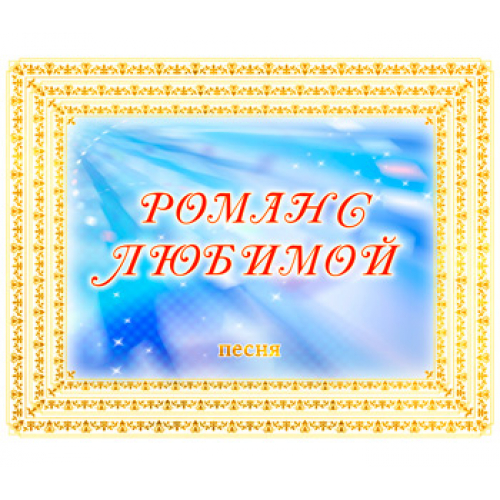 Песня *РОМАНС ЛЮБИМОЙ*. CD