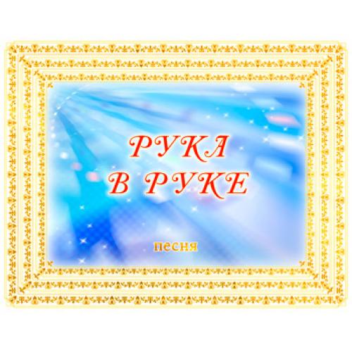 Песня *РУКА В РУКЕ*. CD