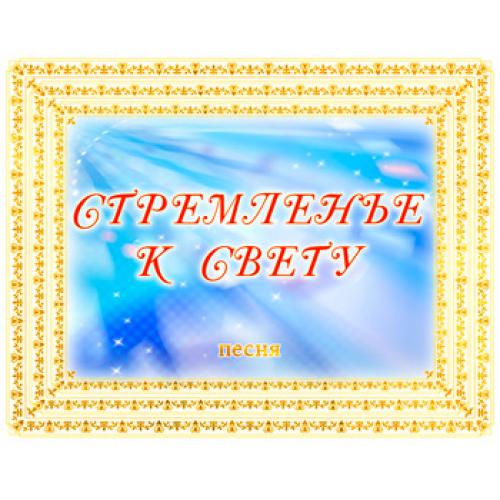 Песня *СТРЕМЛЕНЬЕ К СВЕТУ*. CD