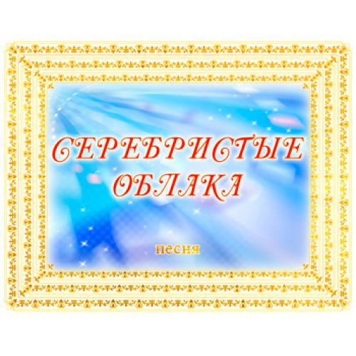 Песня *СЕРЕБРИСТЫЕ ОБЛАКА*. CD