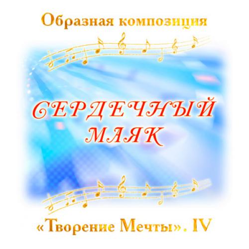 Образная композиция «СЕРДЕЧНЫЙ МАЯК». CD