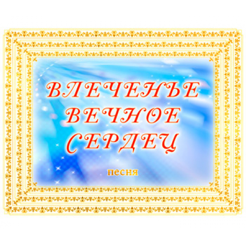 Песня *ВЛЕЧЕНЬЕ ВЕЧНОЕ СЕРДЕЦ*. CD