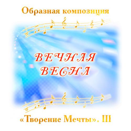 Образная композиция «ВЕЧНАЯ ВЕСНА». CD