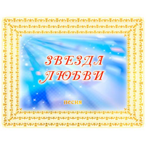 Песня «ЗВЕЗДА ЛЮБВИ». CD
