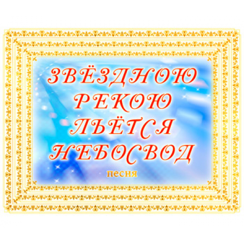 Песня «ЗВЁЗДНОЮ РЕКОЮ ЛЬЁТСЯ НЕБОСВОД». CD