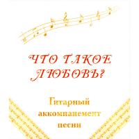 Гитарный аккомпанемент песни *ЧТО ТАКОЕ ЛЮБОВЬ?*