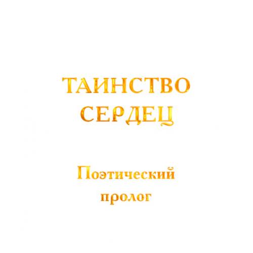 *ТАИНСТВО СЕРДЕЦ. Поэтический пролог*. DVD