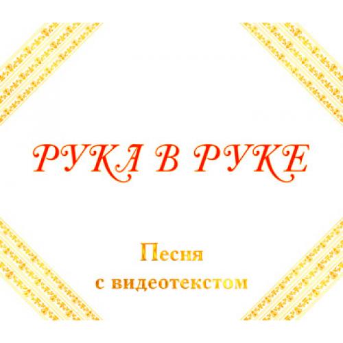 Песня «РУКА В РУКЕ», с видеотекстом. DVD