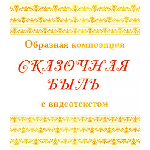 Образная композиция *СКАЗОЧНАЯ БЫЛЬ*, с видеотекстом. DVD