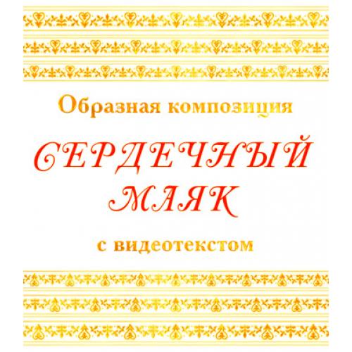 Образная композиция  «СЕРДЕЧНЫЙ МАЯК», с видеотекстом. DVD