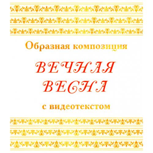 Образная композиция «ВЕЧНАЯ ВЕСНА», с видеотекстом. DVD