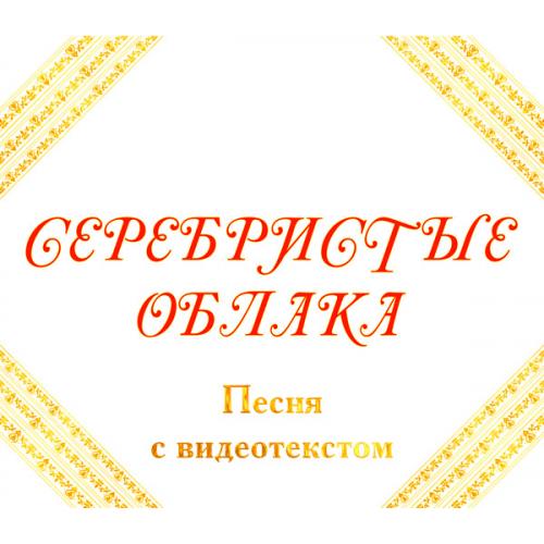 Песня *СЕРЕБРИСТЫЕ ОБЛАКА*, с видеотекстом. DVD