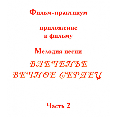 Мелодия песни *ВЛЕЧЕНЬЕ ВЕЧНОЕ СЕРДЕЦ*. Фильм-практикум. Часть 2 (3)