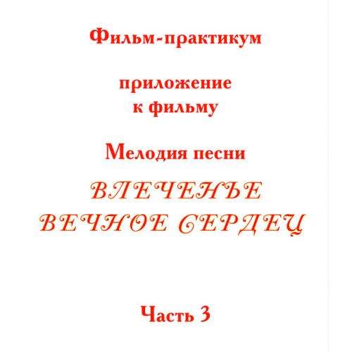 Мелодия песни «ВЛЕЧЕНЬЕ ВЕЧНОЕ СЕРДЕЦ». Фильм-практикум. Часть 3 (3)