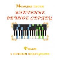 Мелодия песни «ВЛЕЧЕНЬЕ ВЕЧНОЕ СЕРДЕЦ». Фильм с нотным видеорядом