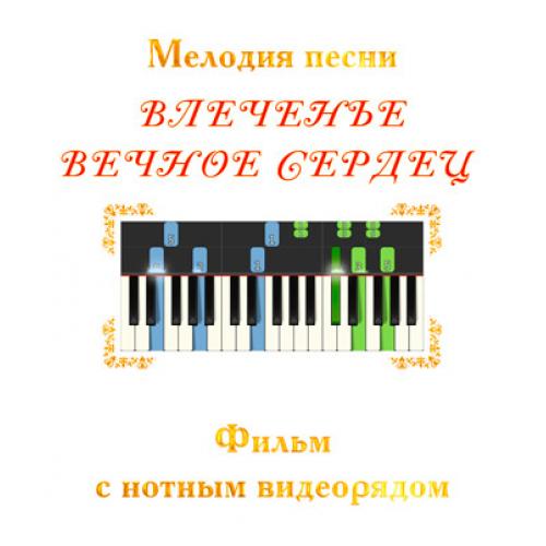 Мелодия песни *ВЛЕЧЕНЬЕ ВЕЧНОЕ СЕРДЕЦ*. Фильм с нотным видеорядом