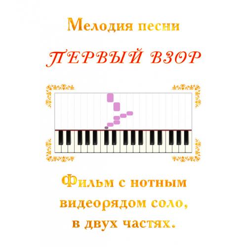 Мелодия песни «ПЕРВЫЙ ВЗОР ». Фильм с нотным видеорядом соло