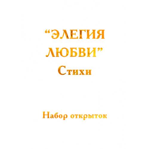 Набор открыток *ЭЛЕГИЯ ЛЮБВИ. Стихи*
