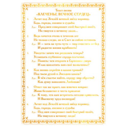 Открытка с текстом песни «ВЛЕЧЕНЬЕ ВЕЧНОЕ СЕРДЕЦ»