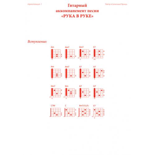 Открытка Гитарный аккомпанемент песни «РУКА В РУКЕ»