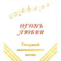 Гитарный аккомпанемент песни *ОГОНЬ ЛЮБВИ*
