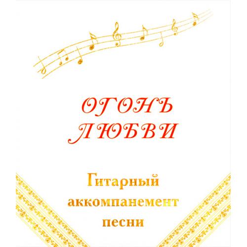 Гитарный аккомпанемент песни «ОГОНЬ ЛЮБВИ»