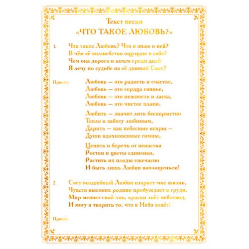 Открытка с текстом песни «ЧТО ТАКОЕ ЛЮБОВЬ?»