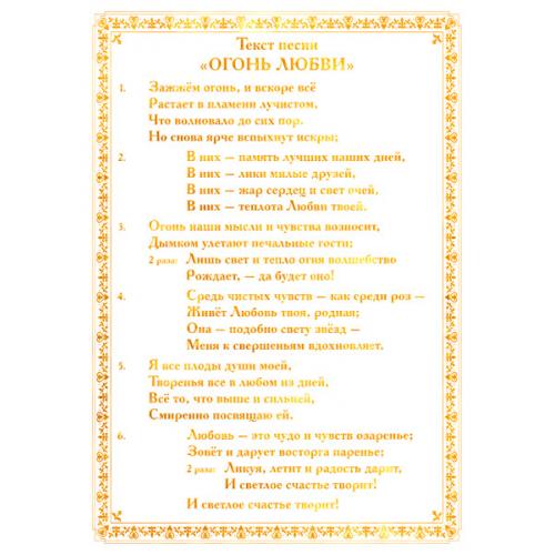 Открытка с текстом песни «ОГОНЬ ЛЮБВИ»