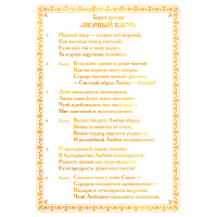 Открытка с текстом песни «ПЕРВЫЙ ВЗОР»