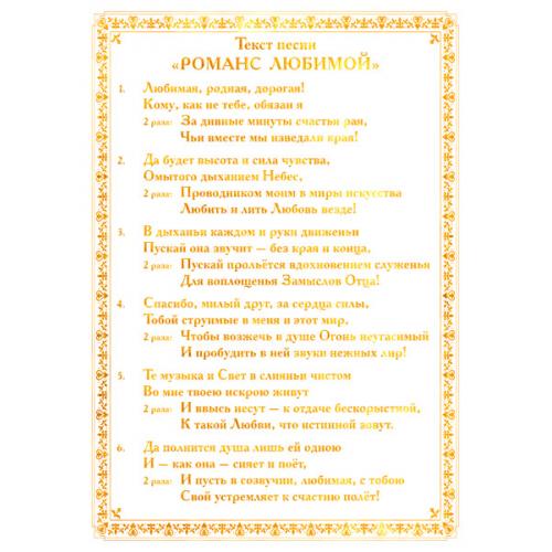 Открытка с текстом песни *РОМАНС ЛЮБИМОЙ*