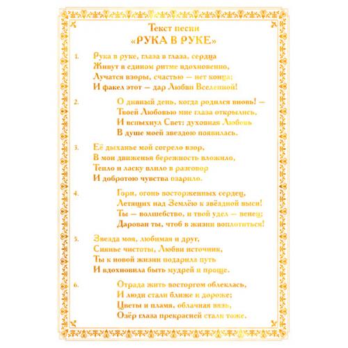 Открытка с текстом песни «РУКА В РУКЕ»