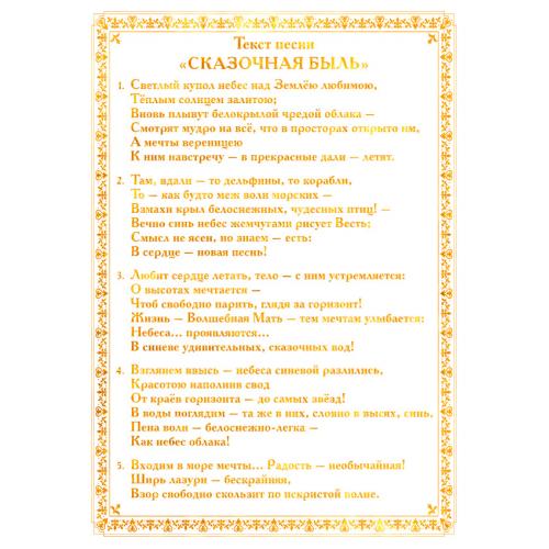 Открытка с текстом песни «СКАЗОЧНАЯ БЫЛЬ»