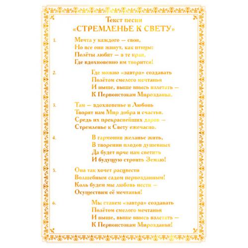 Открытка с текстом песни «СТРЕМЛЕНЬЕ К СВЕТУ»