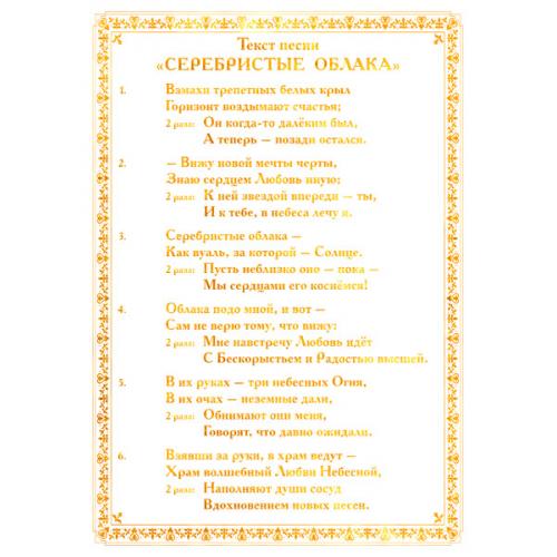 Открытка с текстом песни *СЕРЕБРИСТЫЕ ОБЛАКА*