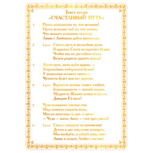 Открытка с текстом песни *СЧАСТЛИВЫЙ ПУТЬ*