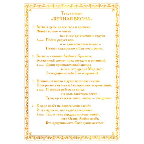 Открытка с текстом песни *ВЕЧНАЯ ВЕСНА*