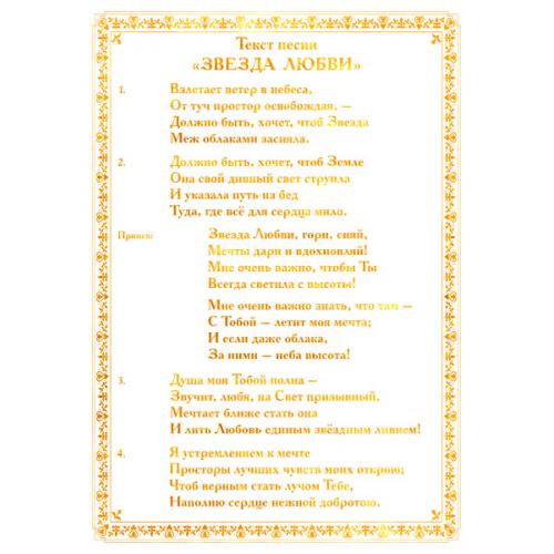 Открытка с текстом песни «ЗВЕЗДА ЛЮБВИ»