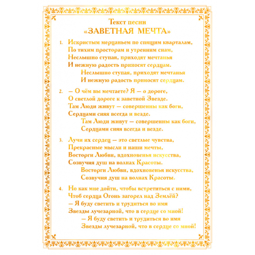 Открытка с текстом песни «ЗАВЕТНАЯ МЕЧТА»