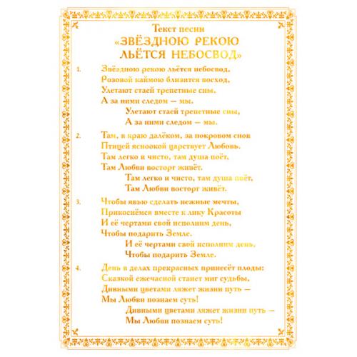 Открытка с текстом песни «ЗВЁЗДНОЮ РЕКОЮ ЛЬЁТСЯ НЕБОСВОД»