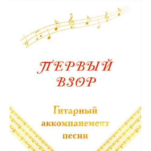 Гитарный аккомпанемент песни «ПЕРВЫЙ ВЗОР»