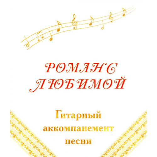 Гитарный аккомпанемент песни «РОМАНС ЛЮБИМОЙ»