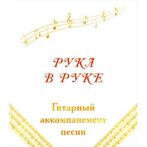 Гитарный аккомпанемент песни *РУКА В РУКЕ*