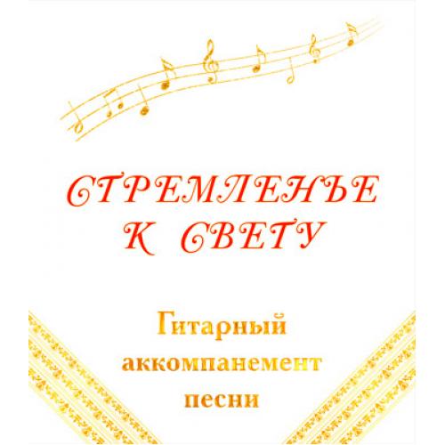 Гитарный аккомпанемент песни «СТРЕМЛЕНЬЕ К СВЕТУ»