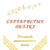 Гитарный аккомпанемент песни *СЕРЕБРИСТЫЕ ОБЛАКА*